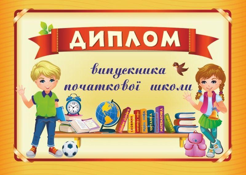 Диплом выпускника Пiдручники i посiбники Начальной школы ДПШ-4