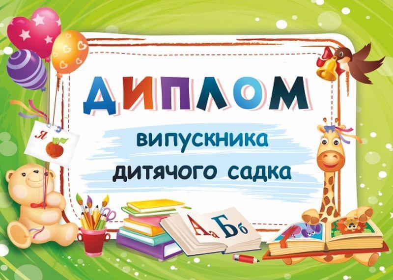 Диплом выпускника Пiдручники i посiбники Детского сада ДДС-1