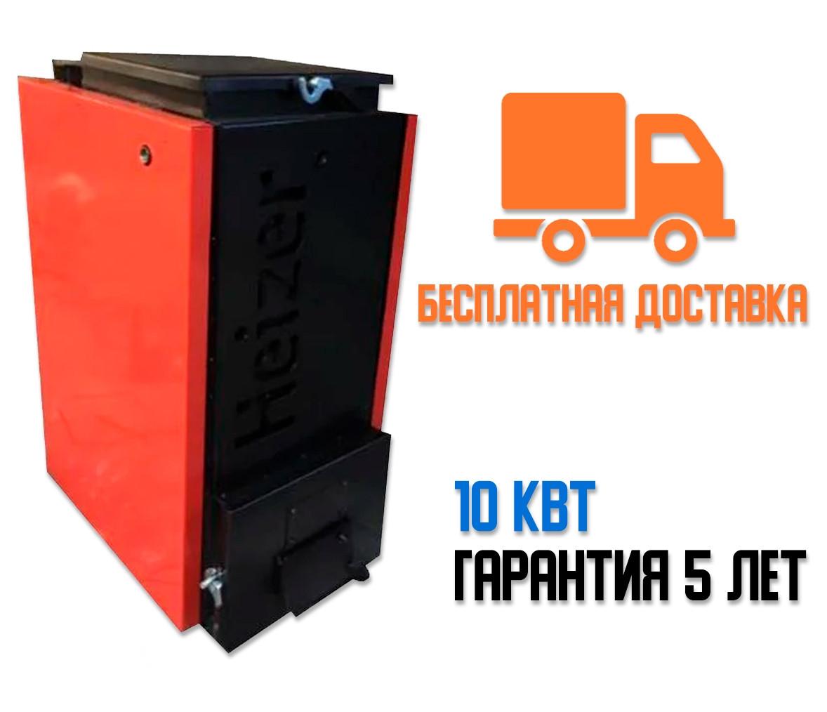 """Котел шахтный Холмова """"Heizer"""" 10 кВт. Бесплатная доставка!"""