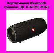 Портативная Bluetooth колонка JBL XTREME MINI