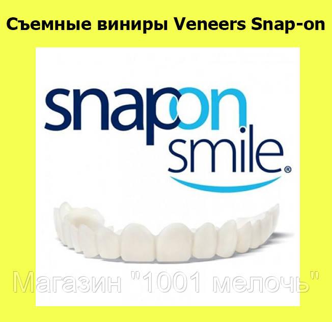 Съемные виниры Veneers Snap-on