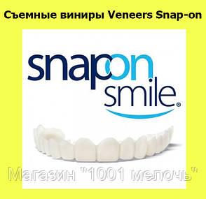 Съемные виниры Veneers Snap-on, фото 2