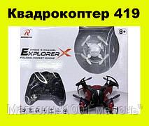 Квадрокоптер 419