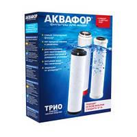 Комплект модулей для Аквафор Трио Умягчающий В510-03-04-07 Фильтр для воды
