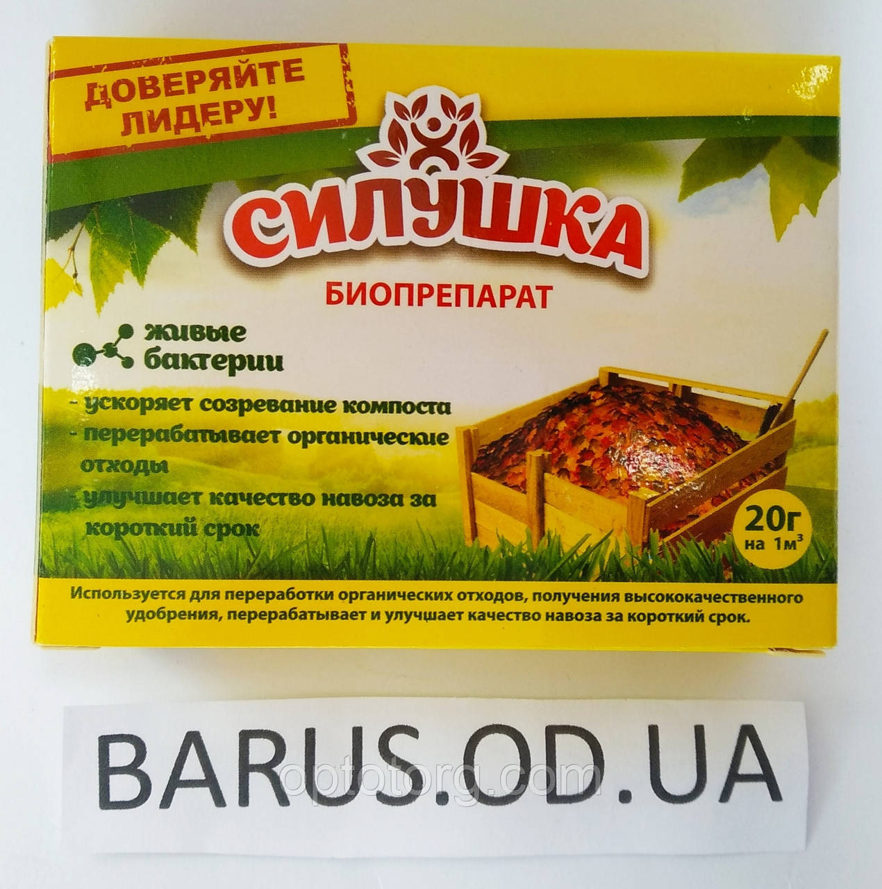 Биопрепарат Биобактерии для компоста Силушка 20 г на 1 м³