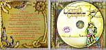 Музичний сд диск ОСТРІВ СКАРБІВ Вистава (2007) mp3 сд, фото 2