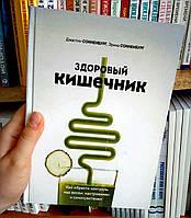 Здоровый кишечник Джастин Сонненбург (книга со скидкой)