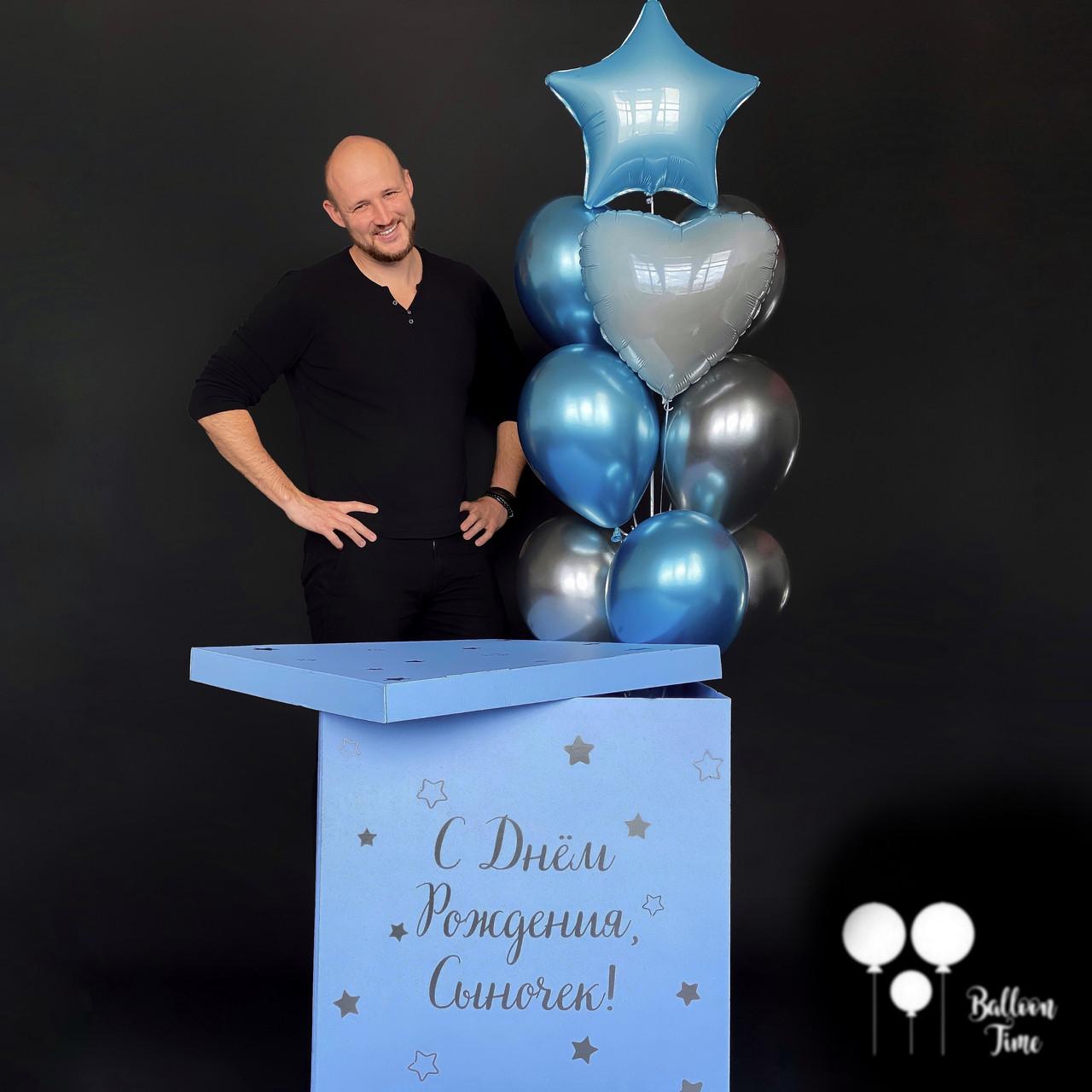 Голубая коробка для сыночка + связка шаров