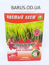 Удобрение осеннее для газонов Чистый Лист 300 грамм