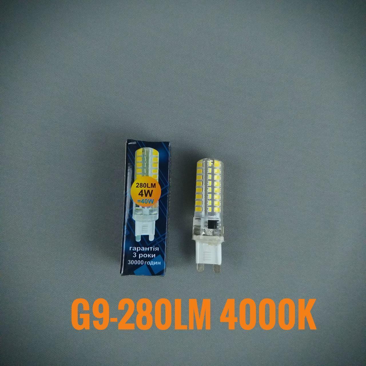 Світлодіодна лампочка LAMP SL G9 4W 280Lm 4000K