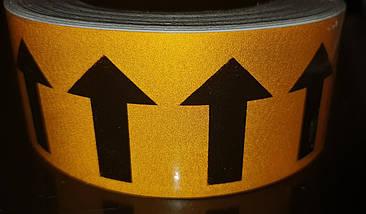 Светоотражающая самоклеющаяся ЖЁЛТО-ЧЁРНАЯ лента (стрелки) рулон 45 м, ширина 5 см, фото 3
