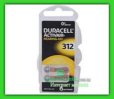 Батарейка Duracell 312 PR41 1.45V Zinc Air