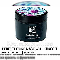 Perfect shine mask with FUCOGEL Маска Красоты с Фукогелем (50 мл) / (250 мл)