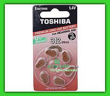 Батарея TOSHIBA 312 PR41 Zinc Air