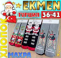 Новогодние носки женские внутри махра  EKMEN Турция 36-41 размер НЖЗ-0101555