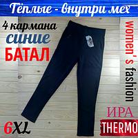 """Лосини брюками батал кишені ззаду і збоку всередині тепле хутро термо """"Іра"""" 155 6XL сині ЛЖЗ-12252"""