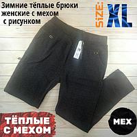 Женские брюки - лосины с  мехом внутри AL AL203 (X L) с карманами с рисунком ЛЖЗ-12337
