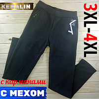 Тёплые брюки-лосины с карманами плотный мех KENALIN 3XL-4XL размер 9224-2 ЛЖЗ-12309