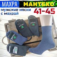 Носки мужские с махрой зимние МАНТЕКС  ассорти 41-45р НМЗ-04359