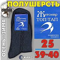 Носки мужские осень зима полушерстяные джинс Топ-Тап  г. Житомир 25 размер НМД-05371