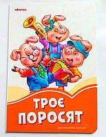 """Детская сказка """"Троє поросят"""" (укр.язык, картон), сказки"""