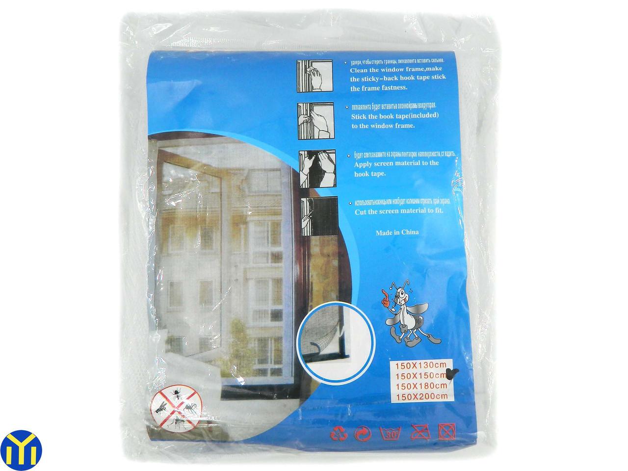 Антимоскитная сетка с липучкой на окно 150*150см