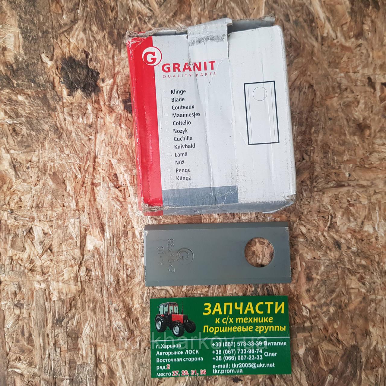 Нож роторной косилки GRANIT (Оригинал) 96х3мм 52506561542-25