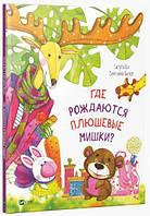 Где рождаются плюшевые мишки - Бо Татуся (9789669425898)