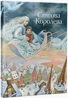 Снігова королева - Андерсен Г.Х. (9789669424693)