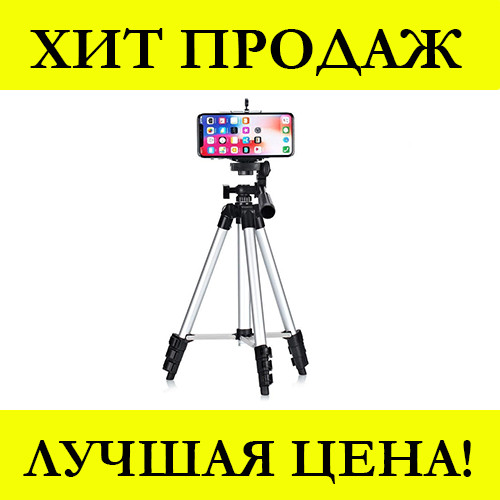Штатив Tripod selfie 3120!Миртов
