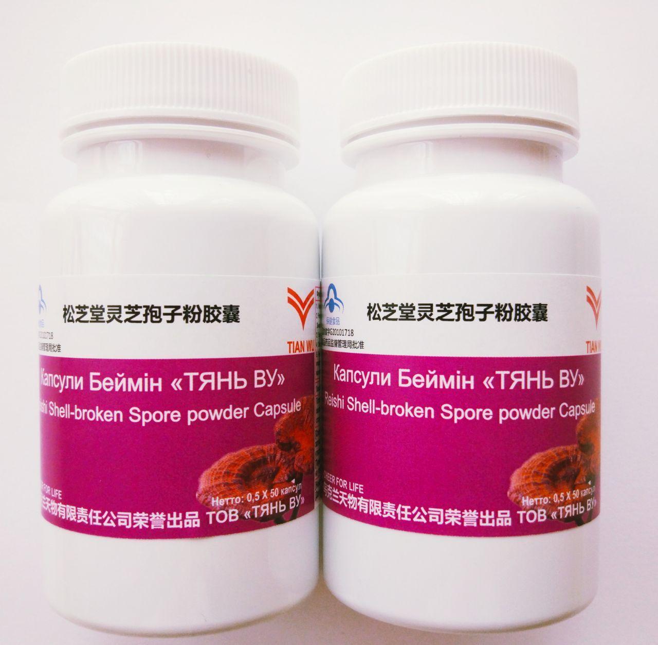 Капсулы Беймин - линчжи, 50 капсул BIO Tian Wu (Тянь Ву) споровый порошок, лечебные грибы, ганодерма, рейши