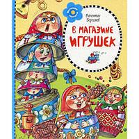 В магазине игрушек - Валентин Берестов (9785389067080)