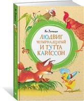 Людвиг Четырнадцатый и Тутта Карлссон - Экхольм Я. (9785389160545)