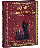 Гарри Поттер. Волшебный мир. Путеводитель - Джоди Ревенсон (9785353081326)