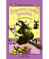 Ведьмина служба доставки. Кн.3. Кики и другая ведьма - Кадоно Э. (9785389147959)