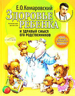 Здоровье ребенка и здравый смысл его родителей - Комаровский Евгений (9789662065176)