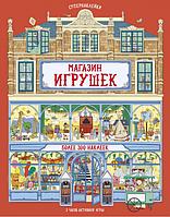 Магазин игрушек - Струан Рейд (9785389165212)