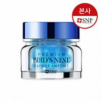 Ампульные капсулы с экстрактом ласточкиного гнезда SNP Premium Bird's Nest capsule ampoule  срок годности до 29.07.2021