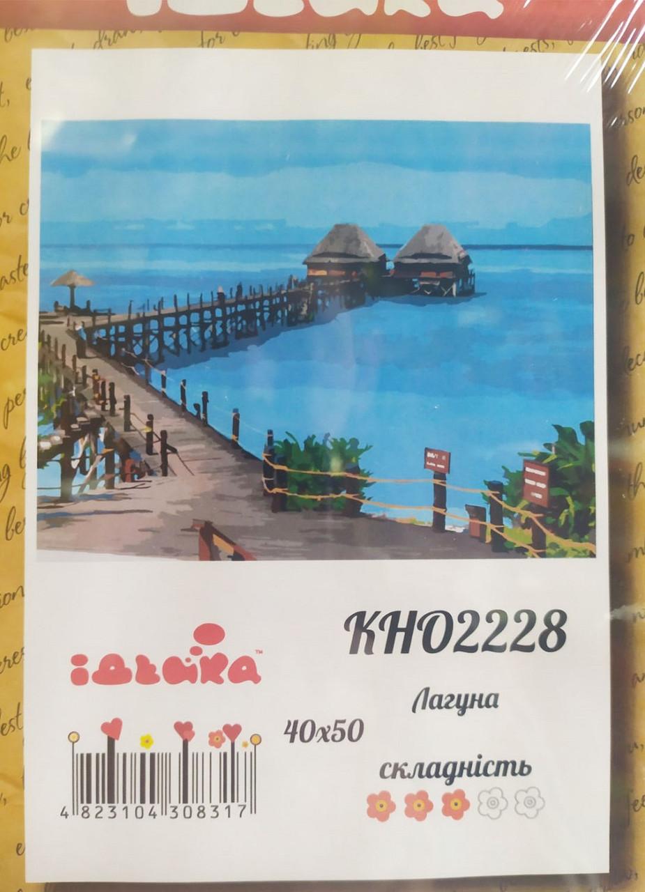"Картина по номерам ""лагуна"" кн02228"
