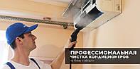 Монтаж(установка) кондиционеров. Недорого. по Киеву и области тел 063 392 98 99