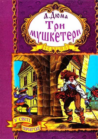 Дюма Три мушкетери