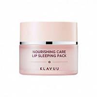Ночная маска для губ Klavuu Nourishing Care Lip Sleeping Pack