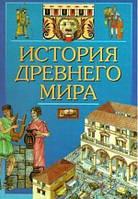 История древнего мира.Барзотти.