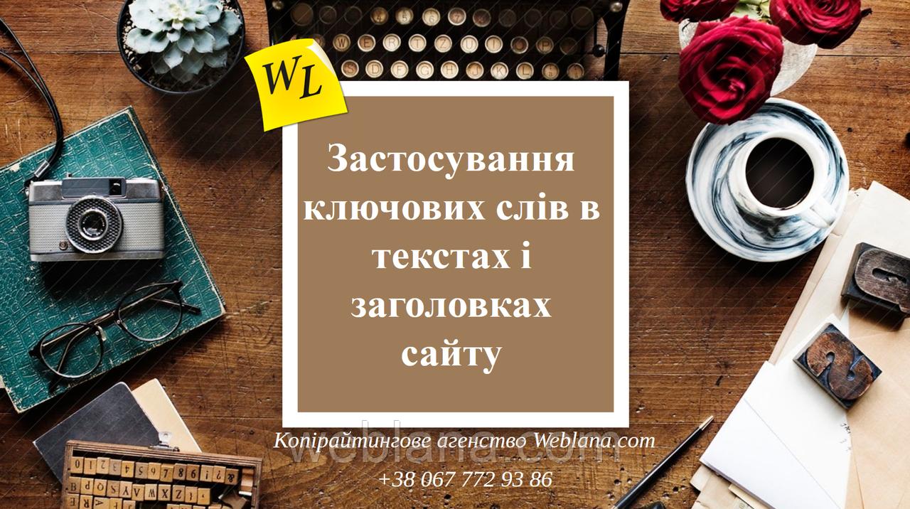Ключевые слова в текстах и заголовках сайта - трансляция вебминара