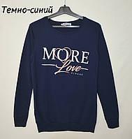 """Свитшот женский молодежный """"More"""" - темно-синий"""