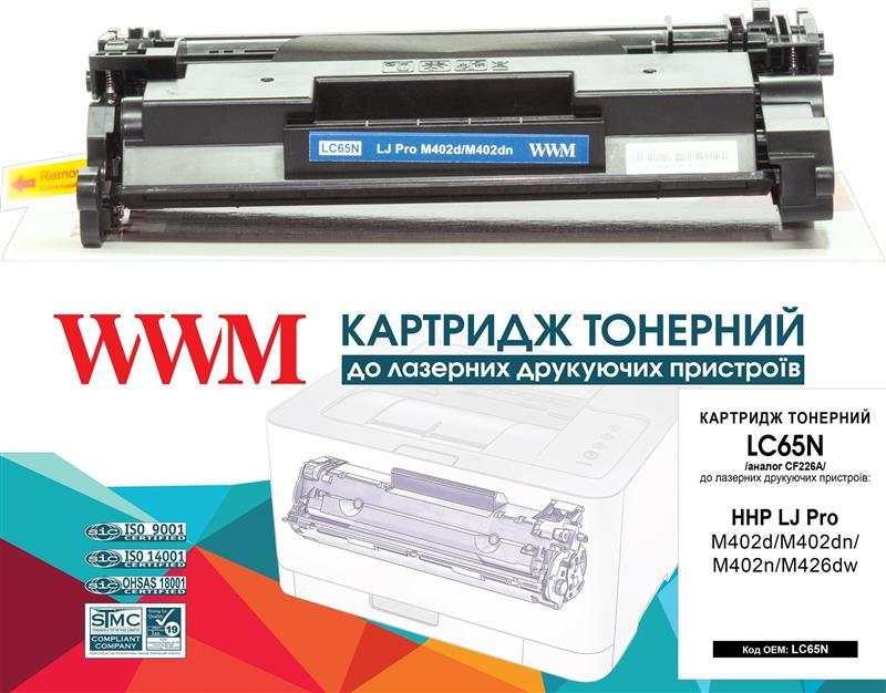 Картридж WWM (LC65N) HP LJ Pro M402d/M402dn/M402n/M426dw Black (аналог CF226A)