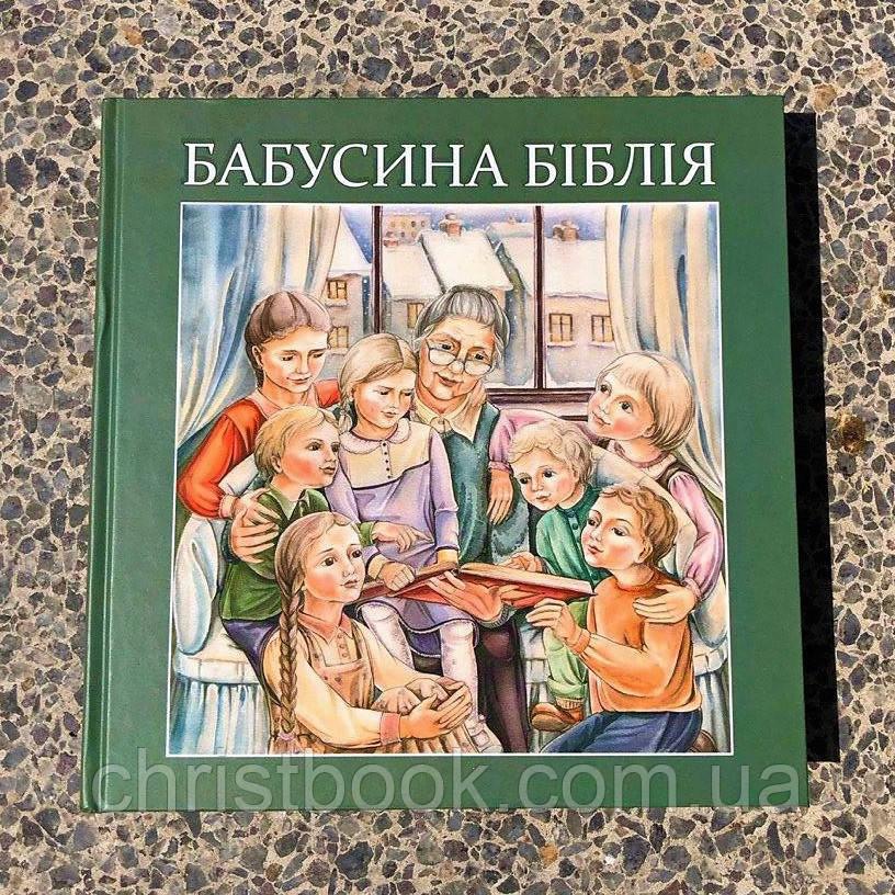 Бабусина Біблія (Старий завіт)