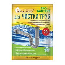 Биопрепарат для очистки труб, разложение жиров KALIUS для очистки труб, 20 г