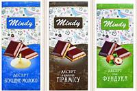 Шоколад-десерт Mindy ваниль 120г ТМ Lord
