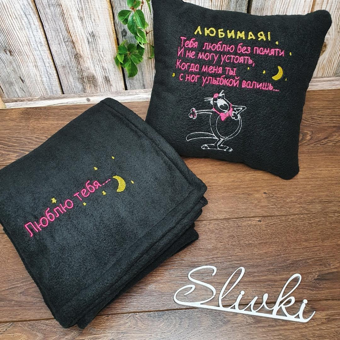 """Набор: подушка + плед """"Для Любимой"""" 12 цвет на выбор"""